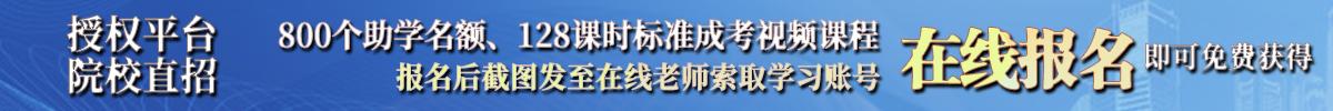 华中学历网网上报名入口